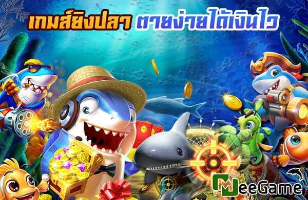 เกมยิงปลาออนไลน์ ยิงปลามากมายในมหาสมุทร รวยแบบสุดๆ แบบฉุดไม่อยู่