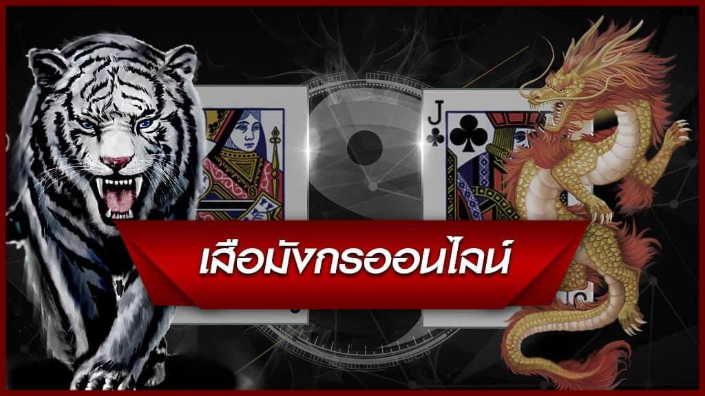 เกมไพ่เสือ-มังกร จัดเป็นเกมที่มีรอบการเล่นสั้นที่สุดและมีแพทเทิร์นการเล่นง่ายที่สุด