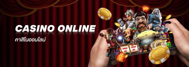 เกมคาสิโนออนไลน์ บรรจุเกมมากมายให้ทุกคนเลือกเดิมพันกันอย่างจุใจและต่อเนื่อง